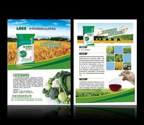 化肥促销宣传彩页设计