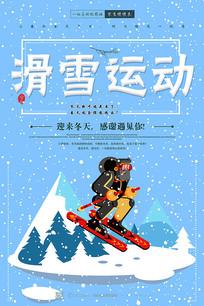 滑雪运动海报