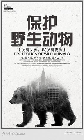 简约保护野生动物公益海报