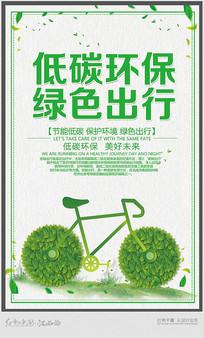 简约绿色环保公益海报