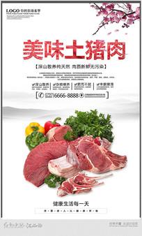 简约美味土猪肉宣传海报