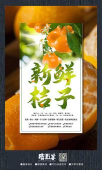 简约新鲜桔子水果海报