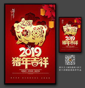 剪纸风2019猪年海报设计