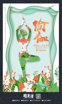剪纸瑜伽spa会馆海报