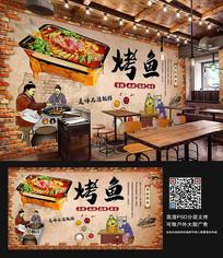 烤鱼店工装背景墙