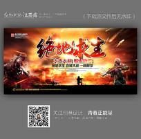 炫酷绝地求生网吧游戏比赛海报