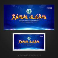 蓝色大气国家电网宣传展板