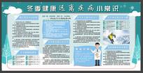 蓝色冬季健康宣传栏