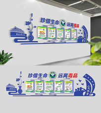 蓝色禁毒文化墙设计