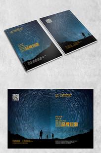蓝色梦幻星空封面设计