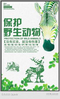 绿色保护野生动物公益海报