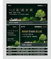 绿色生态城房地产广告