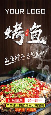 美食广告烤鱼展架
