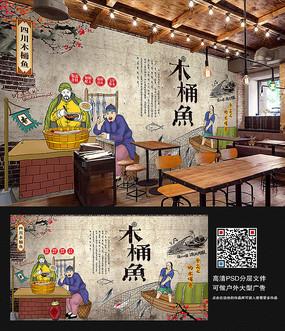 木桶鱼餐厅工装背景墙