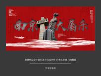 南京大屠杀纪念日宣传海报