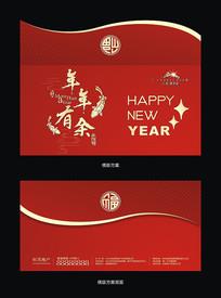 年年有余新年红包设计