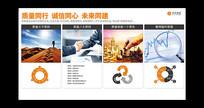企业生产质量管理展板