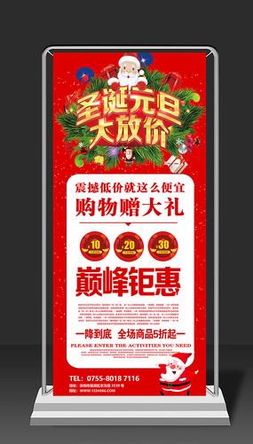 圣诞元旦双节狂欢促销活动展架