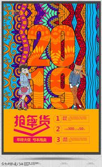 时尚创意2019猪年促销海报