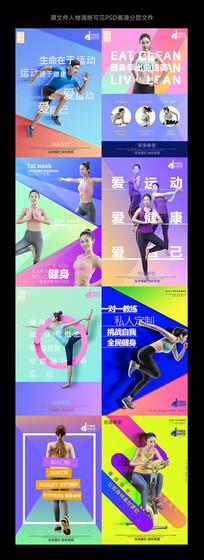 时尚健身会所海报广告设计