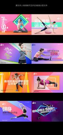 时尚健身运动海报广告模板