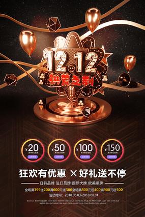 双12C4D金属材质海报