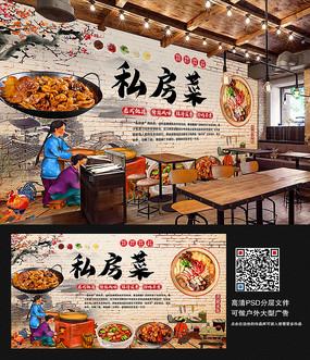 私房菜馆工装背景墙展板