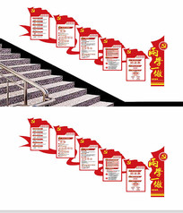 微立体两学一做楼梯宣传展板