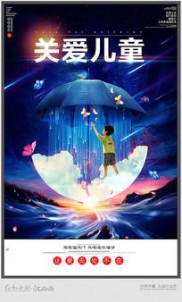 唯美的关爱儿童宣传海报