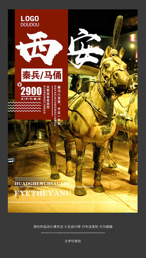 西安旅游宣传海报设计