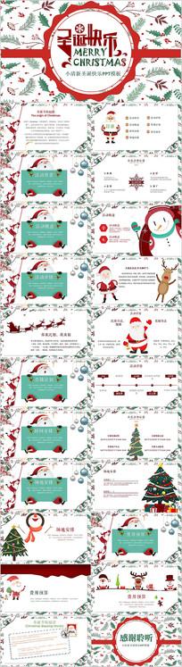 小清新圣诞快乐PPT模板