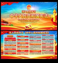 新版宪法宣传展板设计