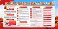 新中国共产党支部工作条例解读展板
