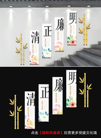 新中式素雅廉政楼梯文化墙模板