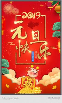 喜庆2019元旦宣传海报