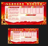 习园地党支部组织宣传栏