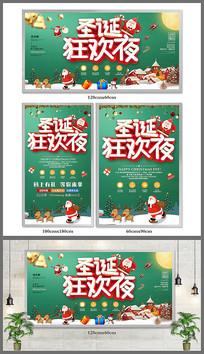 元旦圣诞购物广告