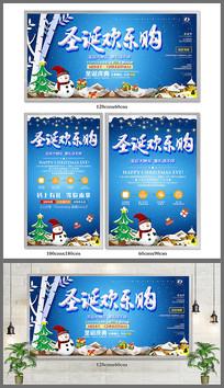 元旦圣诞购物海报