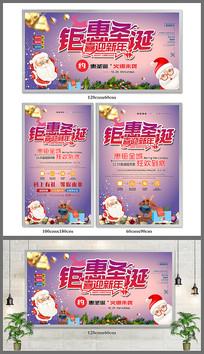 元旦圣诞宣传广告