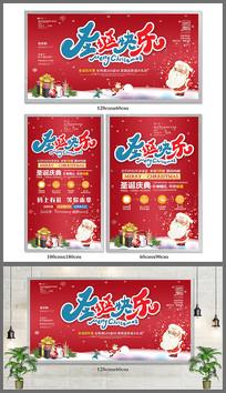 元旦圣诞优惠海报