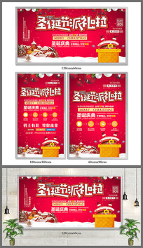 元旦圣诞折扣广告墙