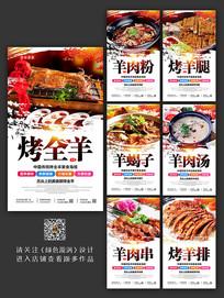 整套羊肉店美食宣传海报