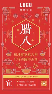 中国传统腊八节海报设计