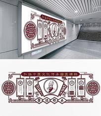 中国风微立体精气神中医文化墙
