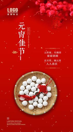 中国元宵佳节创意海报设计