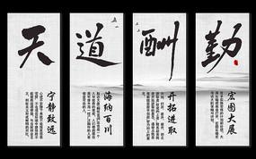 中华文化天道酬勤展板