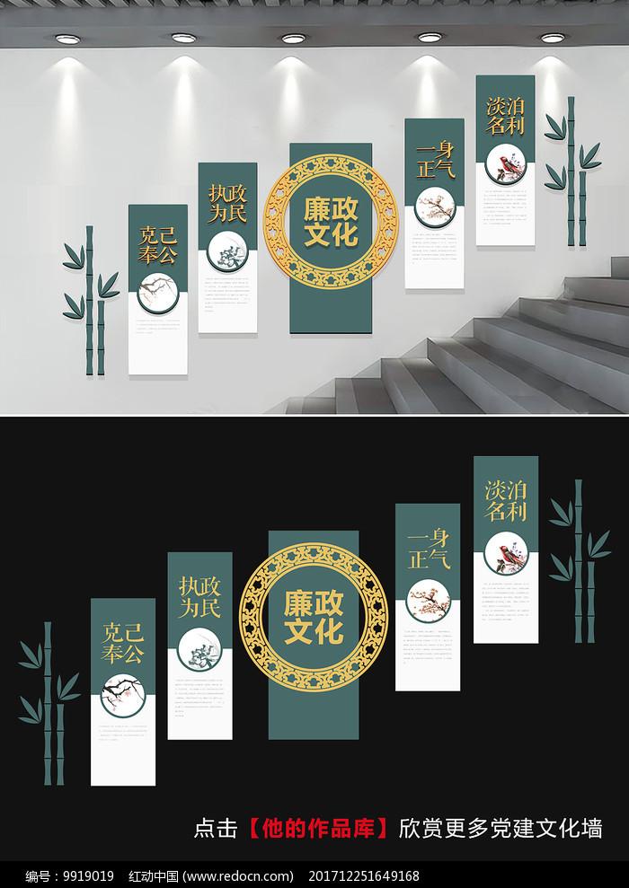 中式素雅廉政文化墙楼梯文化墙图片