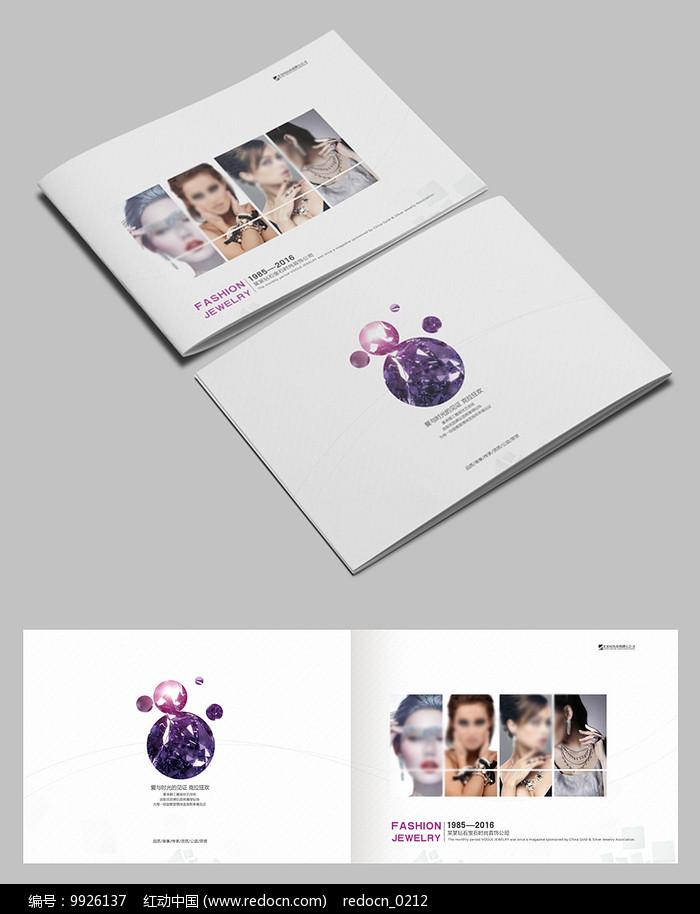 珠宝首饰公司产品画册封面图片