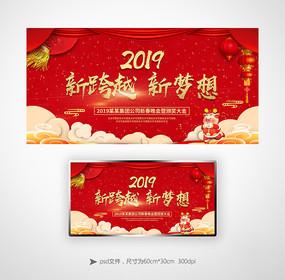 2019新跨越新梦想年会背景