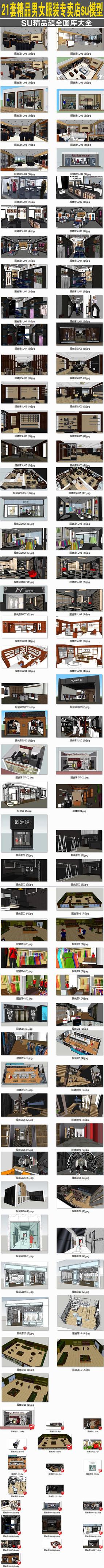 21套服装店SU模型